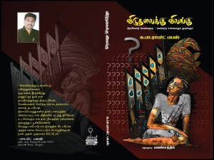 மணி செந்தில் எழுதிய நூல்கள்
